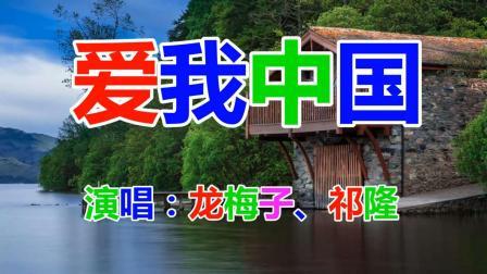 祁隆、龙梅子、高安《爱我中国》好听极了