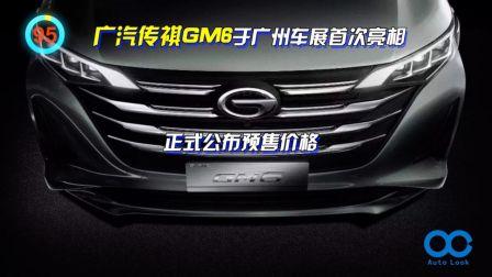 「百秒看车」广汽传祺GM6 经济实惠更适合家用的紧凑型7座MPV-爱路客
