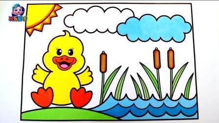 儿童简笔画小鸭子在池塘边嘎嘎叫绘画故事学颜色