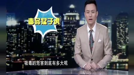 北京女子吸毒两年, 容颜变老20岁, 看着当初的照片悔不当初