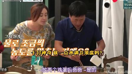 妻子的味道: 陈华父母为咸素媛做晚餐, 老两口好可爱, 做饭时也不忘吵嘴