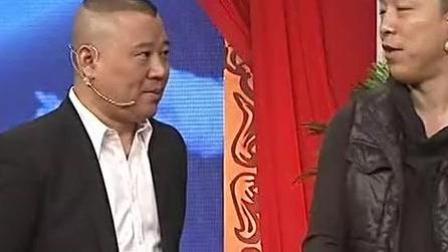 郭德纲问黄渤: 我找你拍戏你要多少钱? 黄渤的回答绝了!