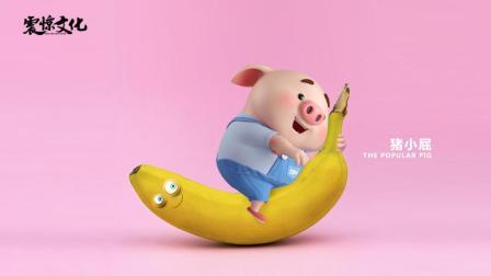 猪小屁-海草舞