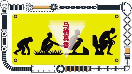 有shi学家认为, 文明的开端是第一个马桶的诞生