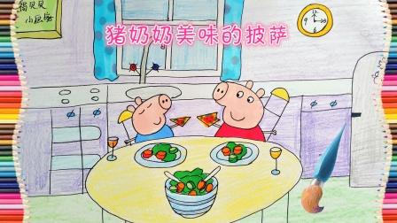 小猪佩奇猪的美味披萨 益智儿童画