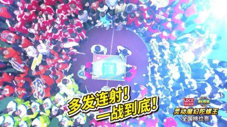 灵动魔幻陀螺王全国排位赛宣传片
