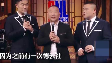 周六夜现场: 郭德纲找陈赫录短片, 结果陈赫准备了半年!