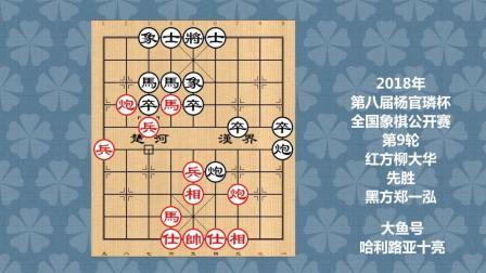 2018年第八届杨官璘杯全国象棋公开赛第9轮, 柳大华先胜郑一泓