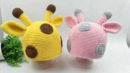 钩针男女宝宝卡通帽子的钩法,长颈鹿帽子编织视频教程