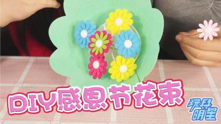 玩具明星 感恩节手把手教你轻松制作花束