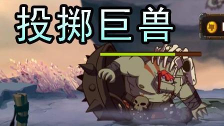 【逍遥小枫】投掷传送流, 重型腐蚀者BOSS! | 剑与勇士2 #5