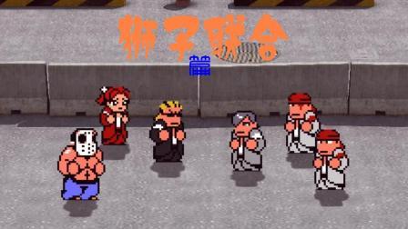 【热血格斗大激战SP】狮子联合篇: 我们队里有红衣小萌妹