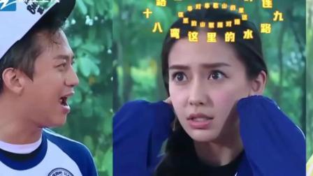 跑男: 陈意涵Baby答题全错, 鹿晗邓超陈赫郑恺纷纷被弹飞落水!