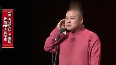 岳云鹏卖糖葫芦秀英语, 遇到难题自动认怂可还行, 逗得观众大笑