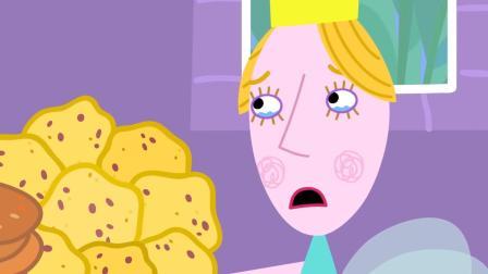 无花果夫人想到了卖蛋糕赚钱修复学校的屋顶, 于是女王开始做蛋糕了