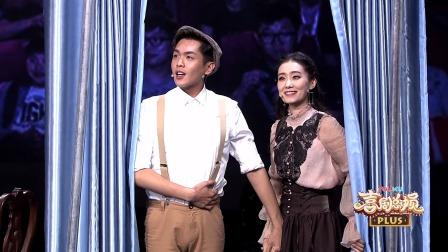 第6期:纯享版 张若昀舞台偷吃闹乌龙 喜剧总动员