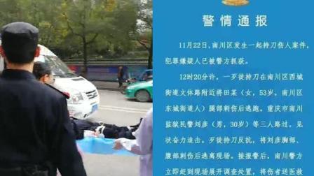 重庆南川区一男子刺伤法官及狱警 曾两次获刑