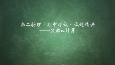 高二物理期中考试试题精讲2-实验计算
