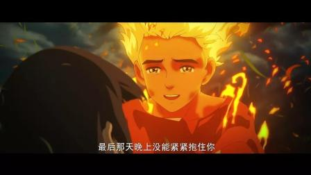 神界少年燃烧自己化成火焰, 只为送自己暗恋的人穿越海底, 回到人间