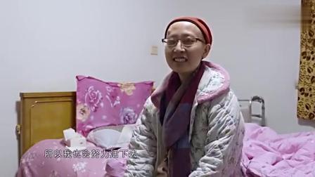 《人间世》26岁癌症妈妈最后的美好时光, 愿来世再做坚强女子