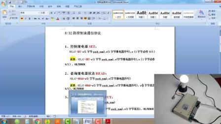 kc868-h8 http协议网络远程控制8路继电器开关教程