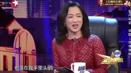 金星秀: 胡歌经纪人耍大牌! 禁止金星谈论胡歌感情问题! 这么大胆