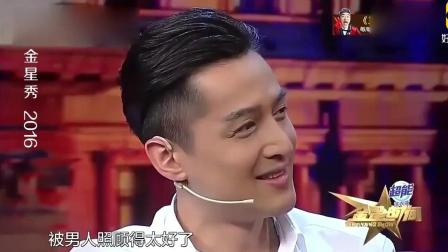 金星秀: 胡歌为上海男人打抱不平, 不是怕老婆, 是理解老婆!