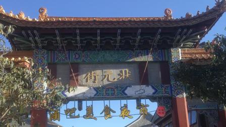 云南旅游景点之昆明官渡古镇美食街, 长长的街道多种云南特色美食, 昆明旅游攻略景点必去