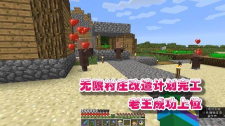 我的世界原版生存30: 村庄改造完工! 村长就位后村民开始无限繁殖