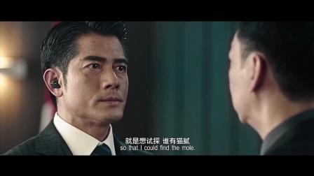 李文斌带队任务喜获成功, 刘杰辉揪出了黑警