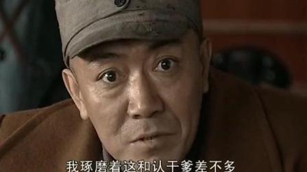 亮剑: 楚云飞闭口不谈政治 , 李云龙借儿子认爹为例挡回!