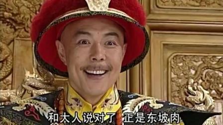 纪晓岚给皇上献上东坡真品, 居然是这玩意。