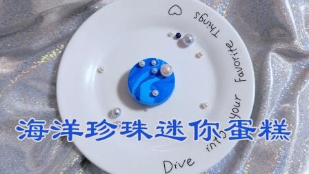 超轻黏土DIY迷你作品, 简约ins风海洋珍珠蛋糕, 简单几步就搞定
