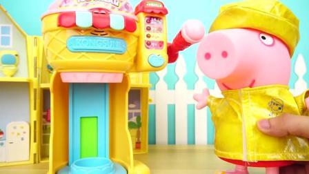 小豆子的雪糕机玩具, 小猪佩奇吃蛋糕, 真好吃