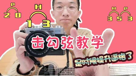 麋鹿音乐 吉他教学第八课 高级技巧 击勾弦 圆滑音教学