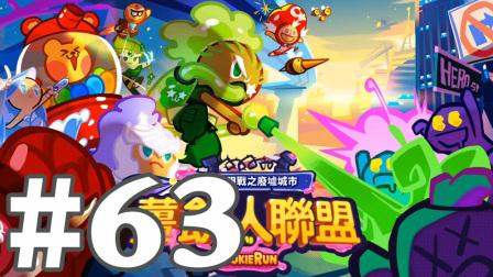 【奥尼玛】姜饼人联盟 EP63