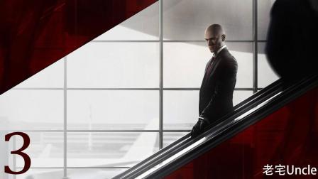 《杀手2(Hitman2)》第二季 最高难度沉默杀手攻略向 第三期 河马开开口