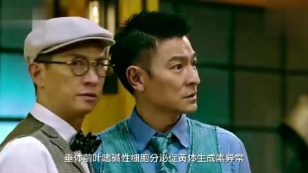 美女问这问题, 张家辉表示没有男的能回答出来, 下一秒就被打脸