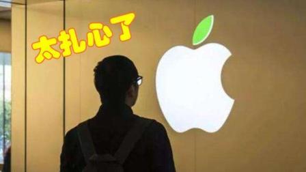"""调查显示用苹果手机的人群趋向""""隐形贫困人口"""", 苹果用户扎心了"""