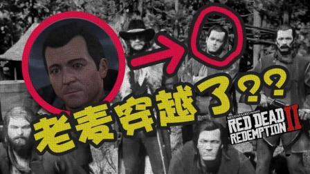 荒野大镖客2》终极彩蛋!