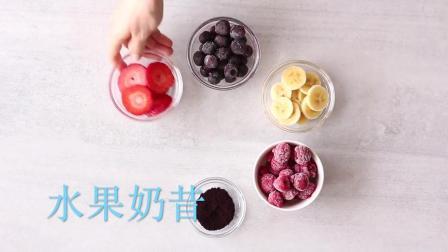 简单、营养、美味的水果奶昔, 减肥餐也可以很美味