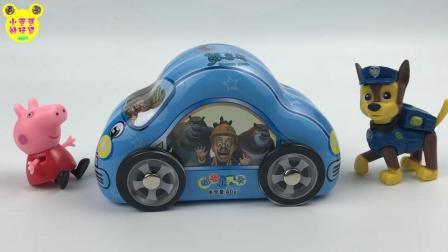 小猪佩奇分享熊出没嘟嘟小汽车玩具魔法盒