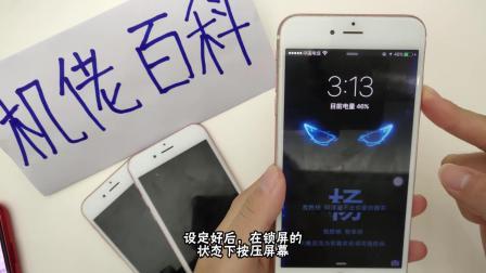 苹果手机如何设置抖音动态壁纸