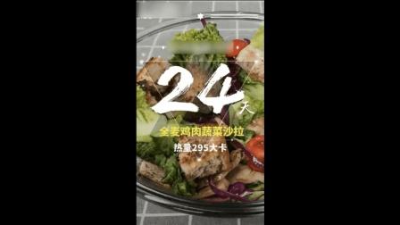 减脂餐第24天-全麦鸡肉蔬菜沙拉