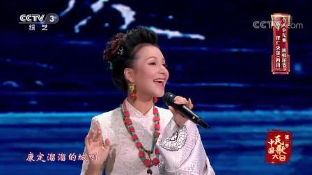 中国民歌大会: 泽仁央金一曲《康定情歌》, 天籁嗓音, 好听极了