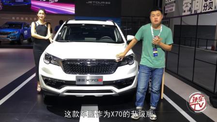 广州车展预售价9到13万元 捷途X70S让中型SUV又多一个选择