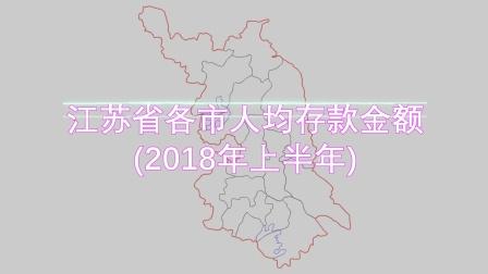 江苏省各市人均存款金额排名, 看看你的家乡是多少?