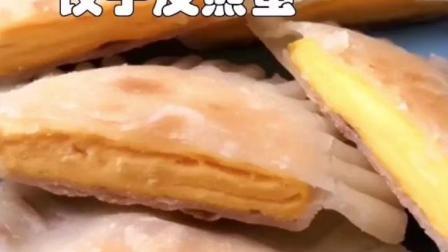 做双皮奶剩下的鸡蛋黄不要扔, 包上饺子皮超级好吃~