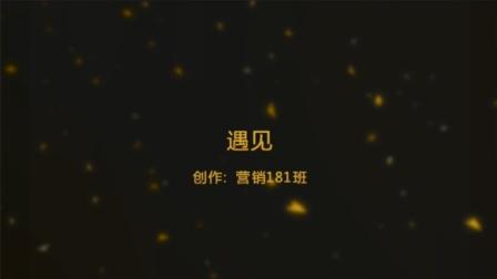 湖南南华大学市场营销181班微电影《遇见》