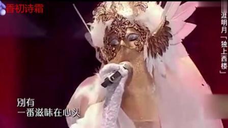 我天! 李玉刚厉害了, 模仿邓丽君演唱太像, 汪峰都以为原唱现身